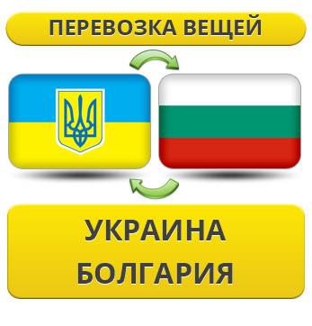 Перевозка Личных Вещей Украина - Болгария - Украина!
