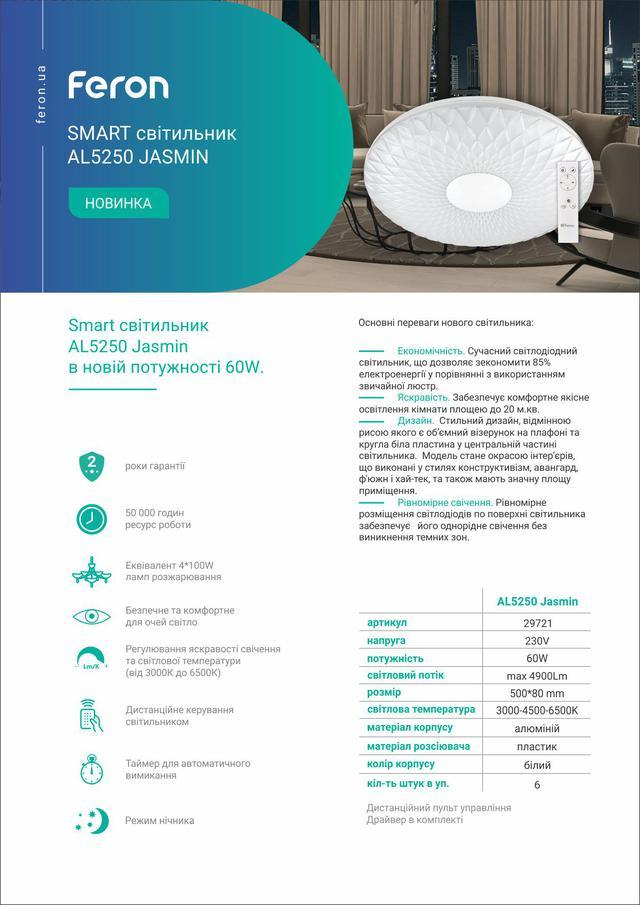 фото, описание, характеристики,Светодиодный светильник Feron AL5250 JASMIN 60W