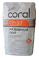 Coral CF-33 Пол наливной 25кг