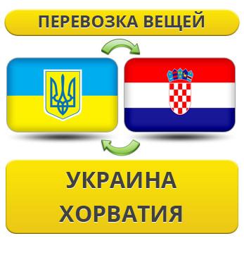 Перевозка Личных Вещей Украина - Хорватия - Украина!