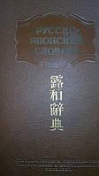 Глускина, А.Е.; Зарубин, С.Ф  Краткий русско-японский словарь