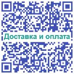 QR код Условия доставки и оплаты