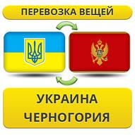 Перевозка Личных Вещей Украина - Черногория - Украина!