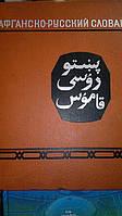 Афганско-русcкий словарь (Пушту) М.Г.Асланов 1966г