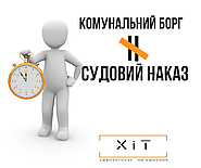 АО ХіТ добилось скасування судових наказів щодо стягнення заборгованості за ЖКГ послуги