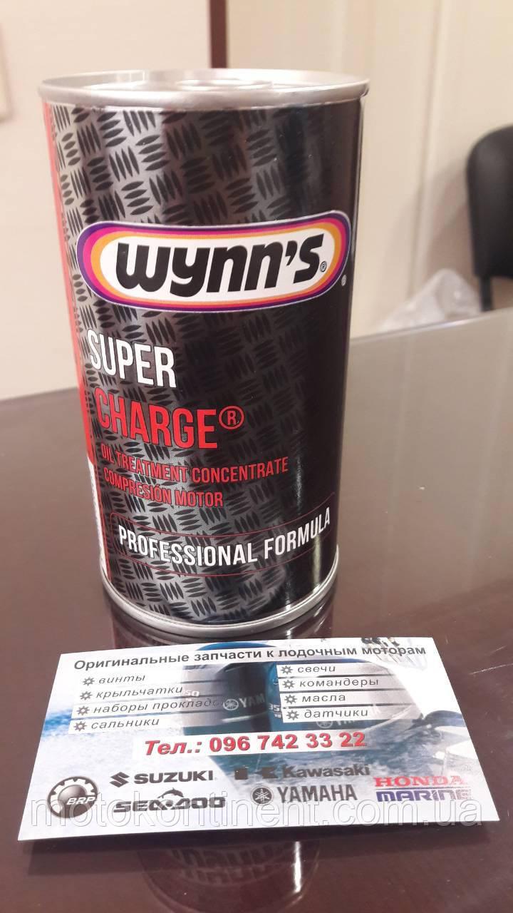 ПРИСАДКА для улучшение компрессии и восстановления давления масла WYNN'S SUPER CHARGE 74944 325мл