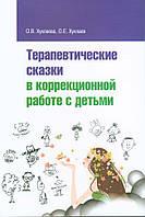 Терапевтические сказки в коррекционной работе с детьми. Хухлаева О.В., Хухлаев О.Е.