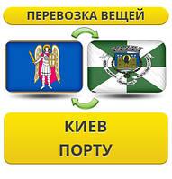 Перевозка Личных Вещей Киев - Порту - Киев!