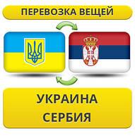 Перевозка Личных Вещей Украина - Сербия - Украина!