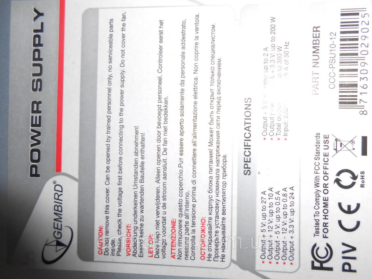 Блок питания Gembird Psu10-12 350w