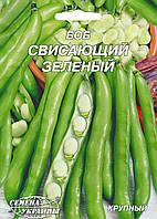 """Семена бобов Свисающий зеленый, среднепоздний, 20 г, """"Семена Украины"""", Украина"""
