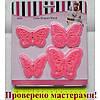 Штамп Вырубка Бабочки, набор 4 шт. пластик