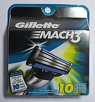 Картриджи Gillette Mach3 Оригинал 10 шт в упаковке производство США