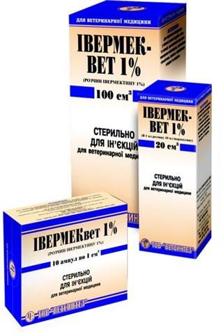 Ивермеквет 1% ( ивермектин 10 мг) 20 мл противопаразитарный ветеринарный препарат