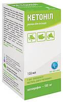 Кетонил 10,0 ветеринарное нестероидное противовоспалительное средство.