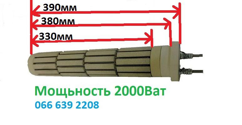 Керамический Тэн для бойлера Атлантик 2000 Вт