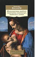 Вазари Д. Жизнеописания наиболее знаменитых живописцев, ваятелей и зодчих.
