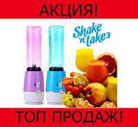 Блендер Shake n take для коктейлей!Хит цена