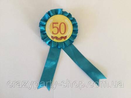 Орден юбилейный 50 лет