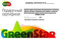 Подарочный сертификат в наших салонах  «Green Star»