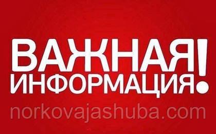 ВНИМАНИЕ! Очень важно для любителей покупок в Интернете! Мы отправляем шубки на примерку в любой город Украины ТОЛЬКО наложенным платежом без предоплаты за изделие!!!