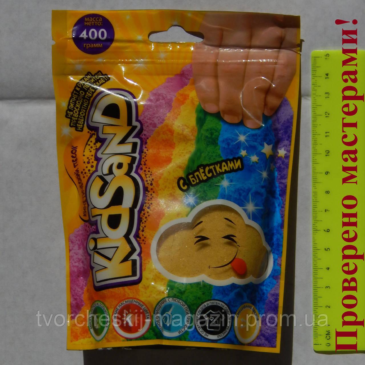 Кинетический песок KidSand 400 г, желтый