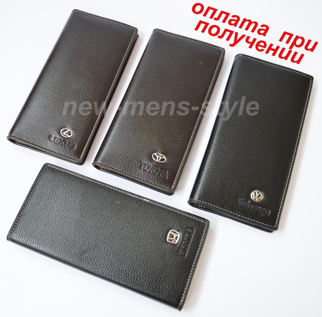 Чоловічий шкіряний гаманець портмоне клатч Lexus Honda Toyota Volkswagen