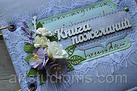 """Свадебная Книга пожеланий ручной работы лавандового цвета """"Свадебный Прованс"""""""