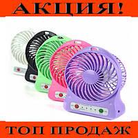 Портативный мини вентилятор Portable Fan Mini с аккумулятором 18650!Хит цена