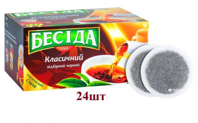 Чай Бесіда черний відбірний ''Класичний'' 24шт, фото 2