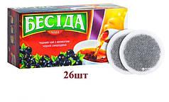 Чай Бесіда з ароматом чорної смородини 26шт