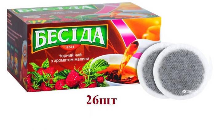 Чай Бесіда з ароматом малини 26шт, фото 2