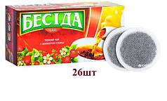 Чай Бесіда з ароматом Суниці 26шт
