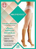 Гольфы женские с закрытым носком,1 класс компрессии (18-22 мм рт.ст.) (140 DEN)
