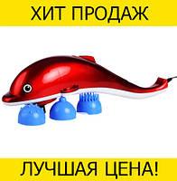 Вибрационный ручной массажер Дельфин