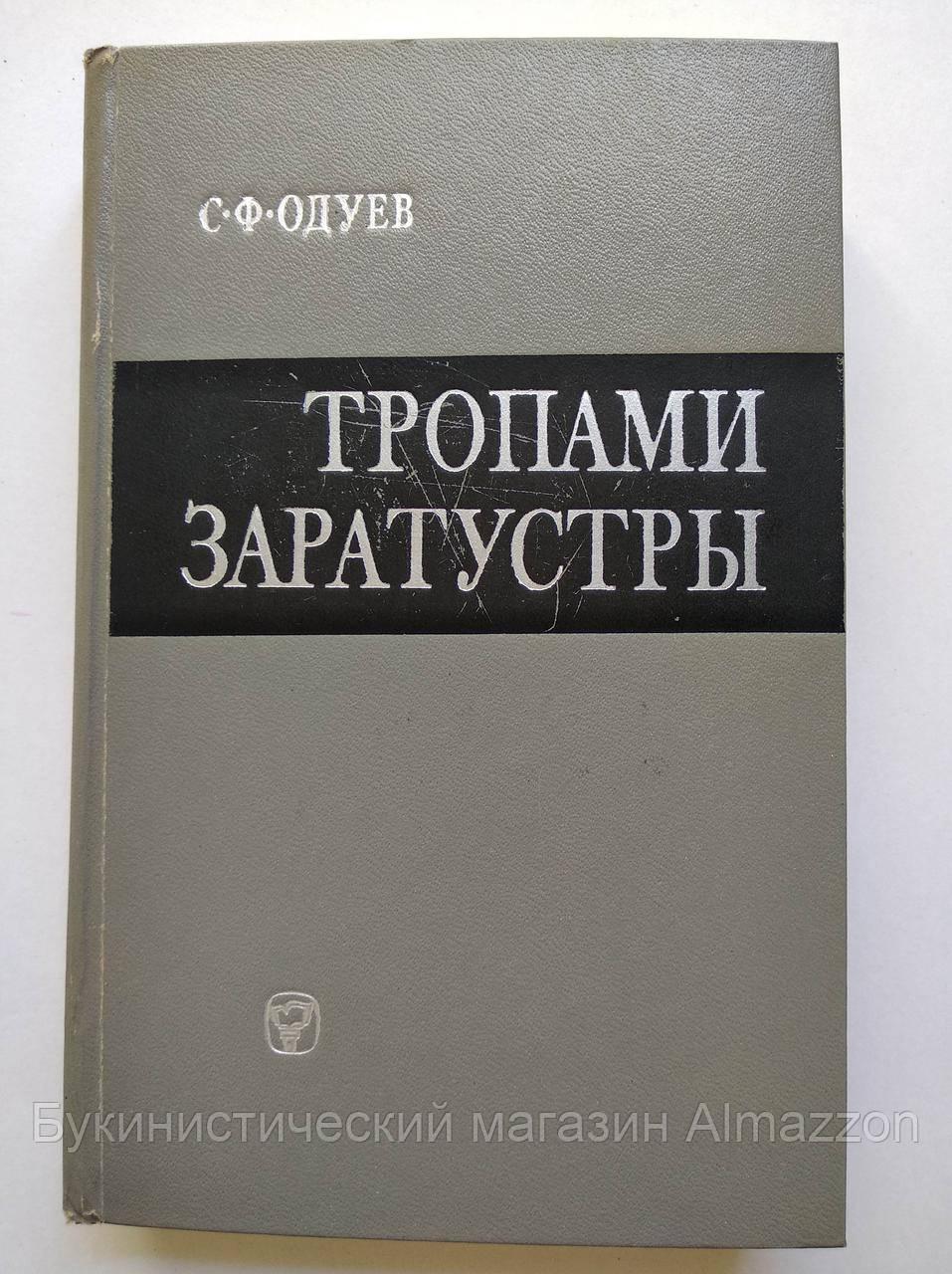 С.Одуев Тропами Заратустры Влияние Ницшеанства на немецкую буржуазную философию