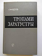 С.Одуев Тропами Заратустры Влияние Ницшеанства на немецкую буржуазную философию, фото 1