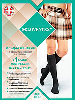 Гольфы женские соткрытым,  закрытым носком ,с хлопком, 1 класс компрессии (18-22 мм рт.ст.)(300 DEN)