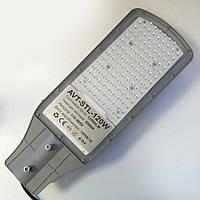 Уличный LED светильник AVT 120W 6000К IP65 12000lm smd с линзами
