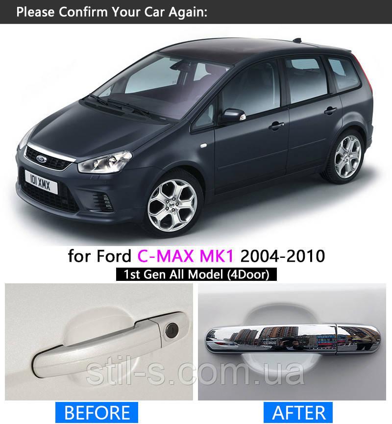 Накладки на ручки Ford C-MAX (2004-2010)