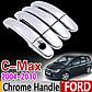 Накладки на ручки Ford C-MAX (2004-2010), фото 4