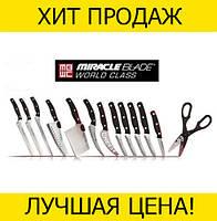Набор профессиональных ножей Miracle Blade World