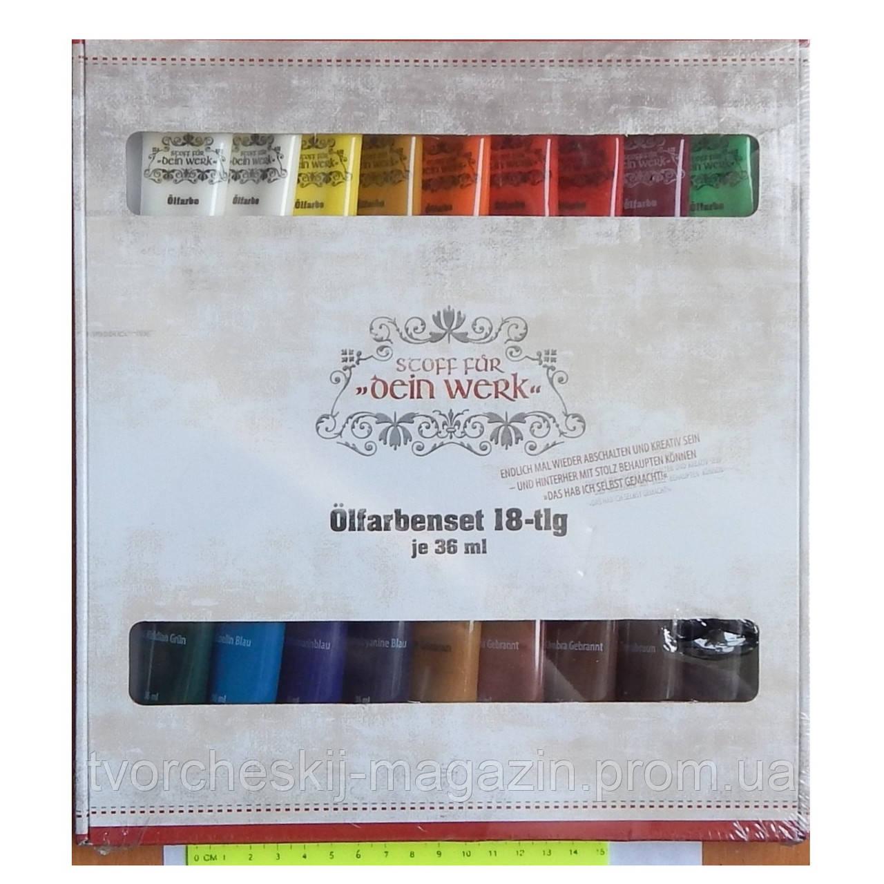 Набор художественных масляных красок 18 цветов по 36 мл., SCOFF ,,DEIN WERK,,