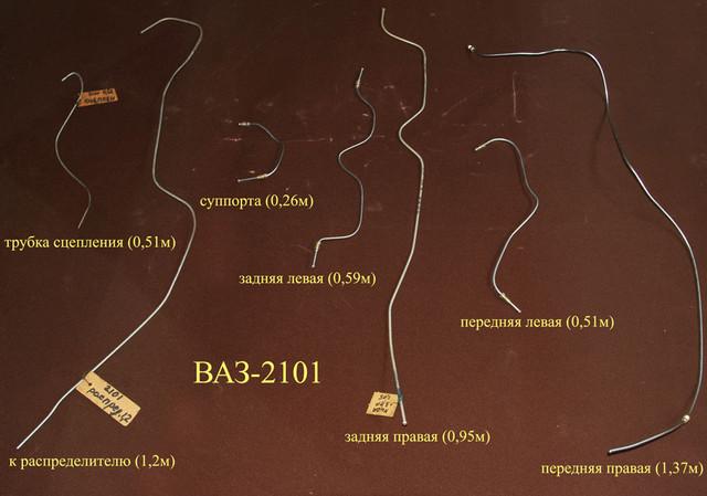 Тормозные трубки на ваз 2101-2107