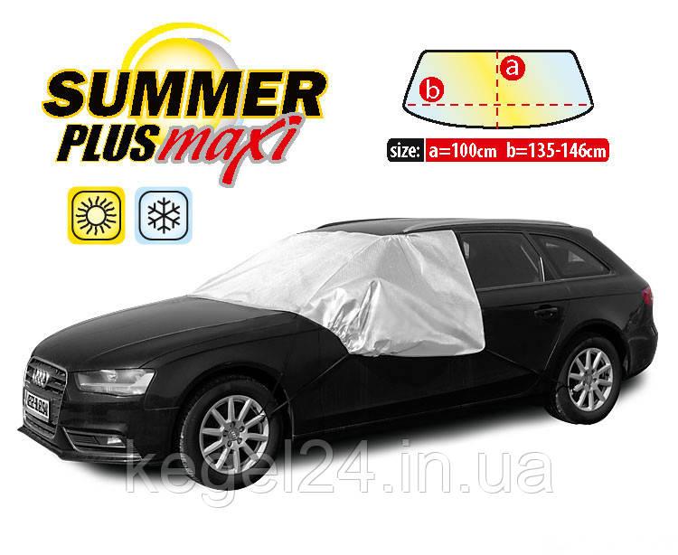 Чохол-тент для автомобіля Summer Plus Maxi ОРИГІНАЛ! Офіційна ГАРАНТІЯ!
