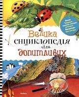 Велика енциклопедія для допитливих, фото 1