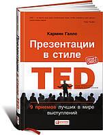 Презентации в стиле TED: 9 приемов лучших в мире выступлений Галло К