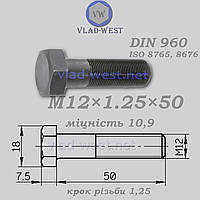 Болт с мелкой резьбой М12х1,25х50 DIN 960 прочность 10,9 черный (без покрытия)