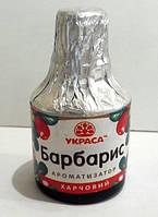 """Ароматизатор пищевой """"Барбарис"""", 5 мл"""