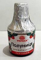 """Ароматизатор пищевой """"Клубника"""", 5 мл"""